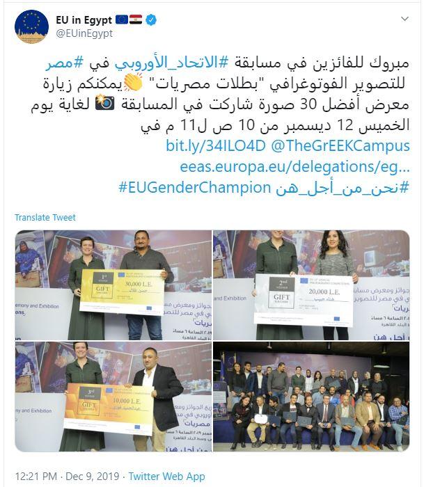 الاتحاد الأوروبى فى مصر يحتفى بالفائزين فى مسابقة