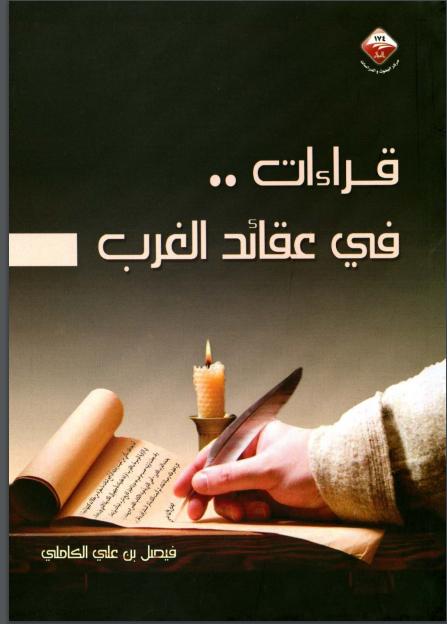 قراءات فى عقائد الغرب