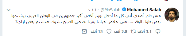 تويته محمد صلاح