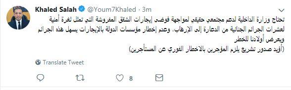 تدوينة الكاتب الصحفى خالد صلاح