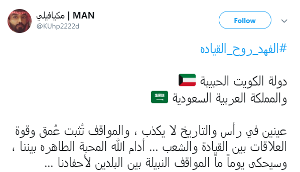 احتفاء على تويتر بالملك فهد بن عبد العزيز