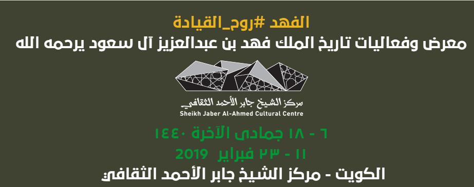 انطلاق معرض الملك فهد بن عبد العزيز فى الكويت حتى يوم 23 فبراير