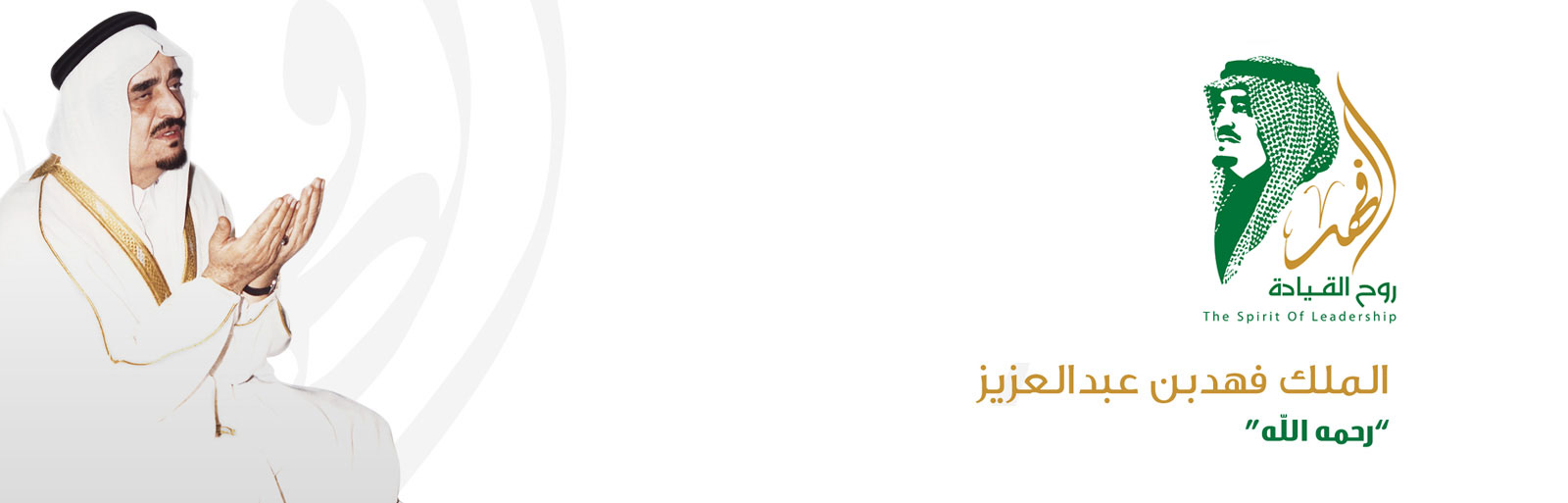 معرض الملك فهد بن عبد العزيز فى الكويت