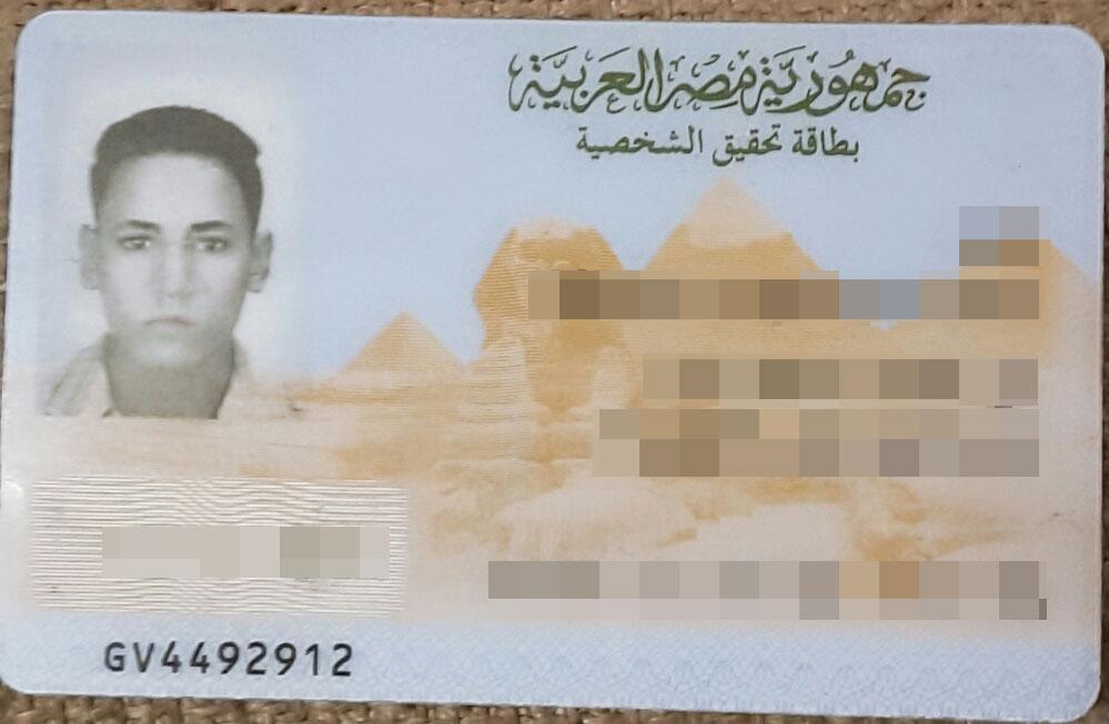 437259-صورة-بطاقة-أحمد