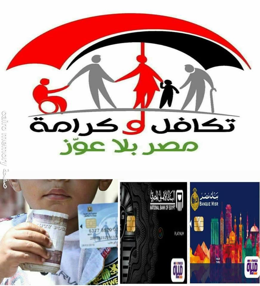 صور من مشروعات مصر العملاقة فى عهد عبد الفتاح السيسى 91659-%D8%A8%D8%B1%D9%86%D8%A7%D9%85%D8%AC-%D8%AA%D9%83%D8%A7%D9%81%D9%84-%D9%88%D9%83%D8%B1%D8%A7%D9%85%D8%A9