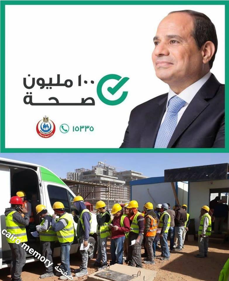 صور من مشروعات مصر العملاقة فى عهد عبد الفتاح السيسى 95166-%D8%A3%D9%83%D8%A8%D8%B1-%D8%AD%D9%85%D9%84%D8%A9-%D9%84%D8%B9%D9%84%D8%A7%D8%AC-%D9%81%D9%8A%D8%B1%D9%88%D8%B3-%D8%B3%D9%89-%D9%85%D8%AC%D8%A7%D9%86%D8%A7-%D9%81%D9%89-%D8%A7%D9%84%D8%B9%D8%A7%D9%84%D9%85