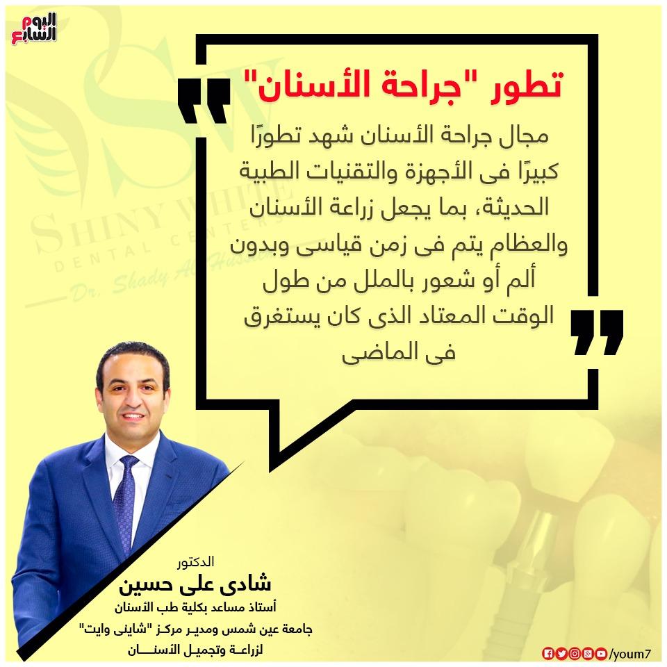 إنفوجراف يوضح تطورات جراحة وزراعة الأسنان مع الدكتور شادى على حسين