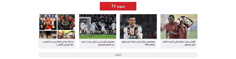 سوبر tv