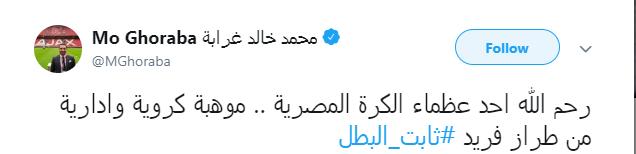 محمد غرابة