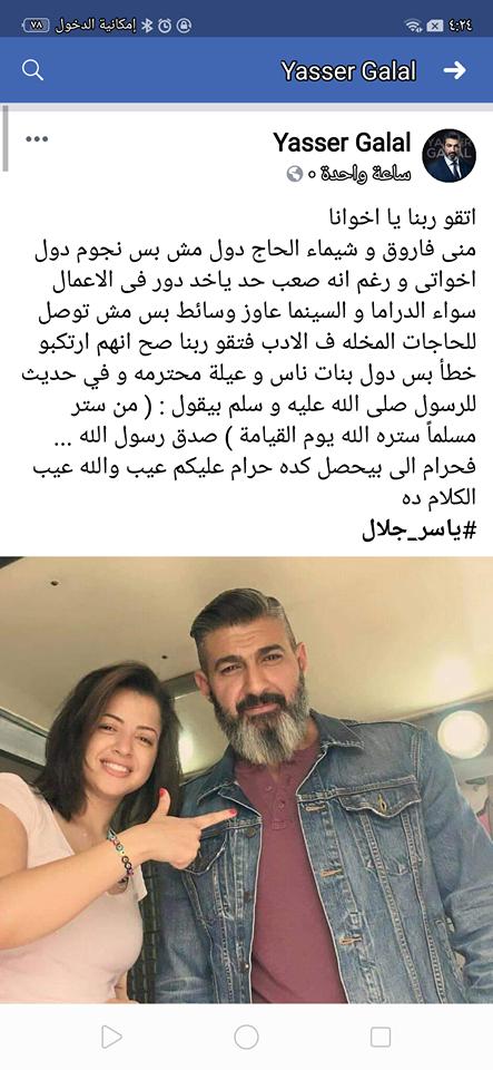 Una página falsa llamada Yasser Jalal explota su nombre en la crisis Mona Farouk