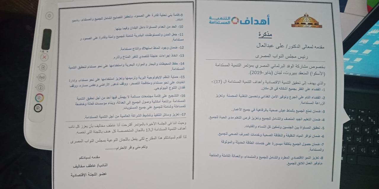 نص المذكرة المقدمة حول مشاركة وفد البرلمان بمؤتمر التنمية المستدامة