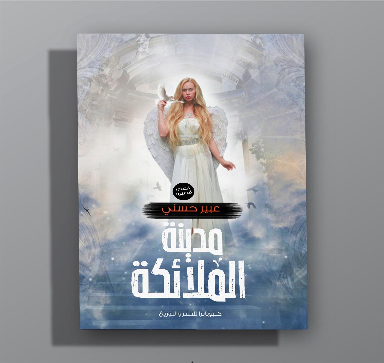 غلاف كتاب مدينة الملائكة