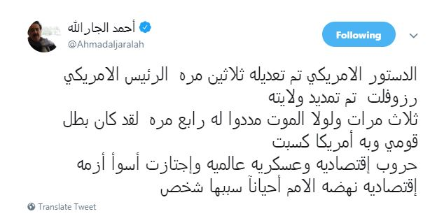 تدوينة أحمد الجارالله