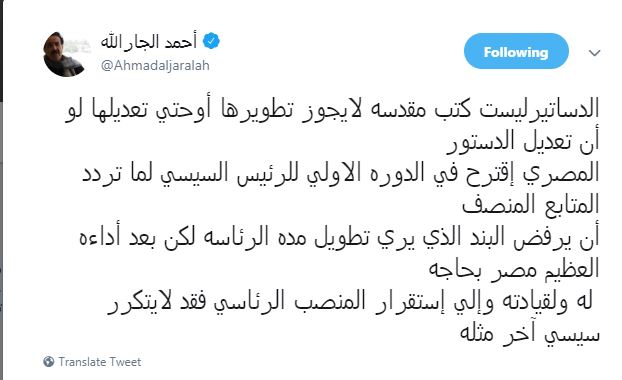 تدوينة أحمد الجارالله عن التعديلات الدستورية فى مصر