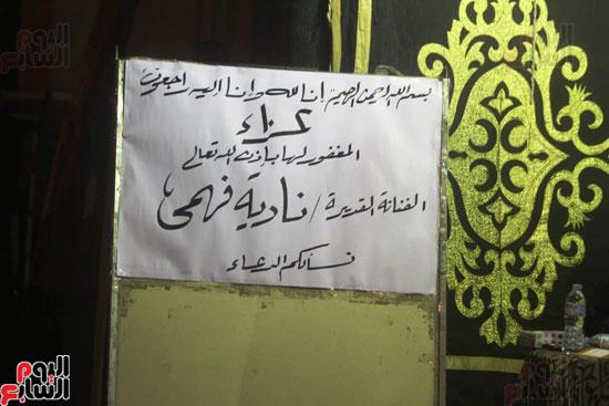 سامح الصريطى فى عزاء نادية فهمى (4)