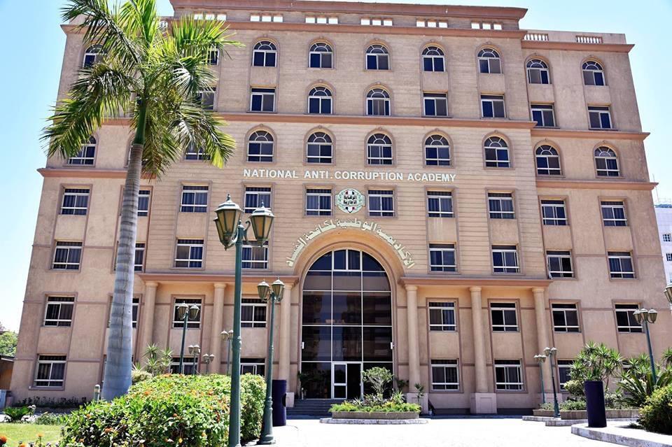 من الدورات التدريبية المنعقدة بالأكاديمية الوطنية لمكافحة الفساد (4)