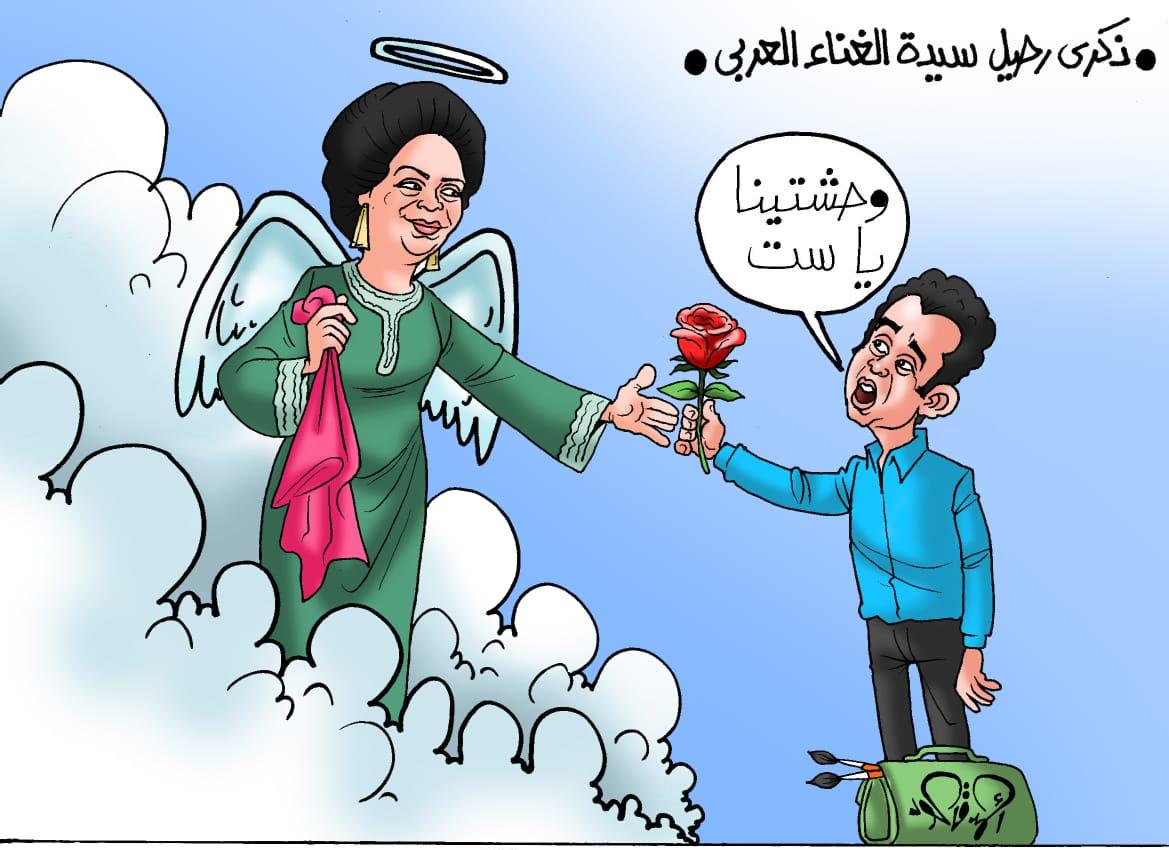 وحشتينا يا ست.. ذكرى وفاة أم كلثوم فى كاريكاتير اليوم السابع