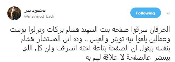 بوست محمود بدر يفضح جماعة الإخوان