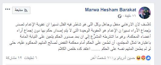 مروة هشام بركات