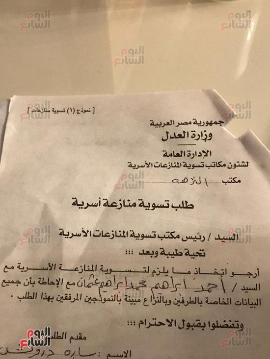 دعوة طلاق زوجة الموزع احمد ابراهيم