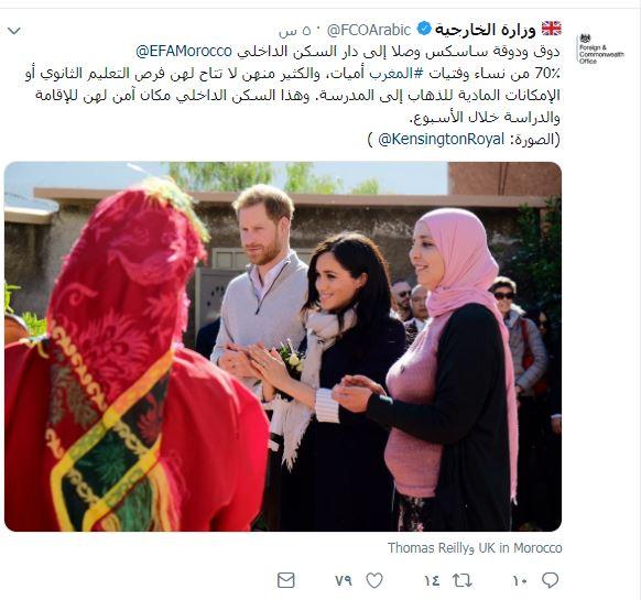 وزارة الخارجية البريطانية عبر تويتر