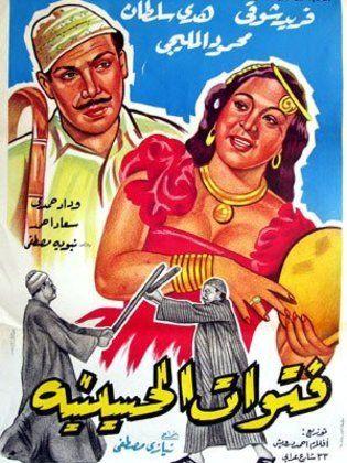 فيلم فتولت الحسينية