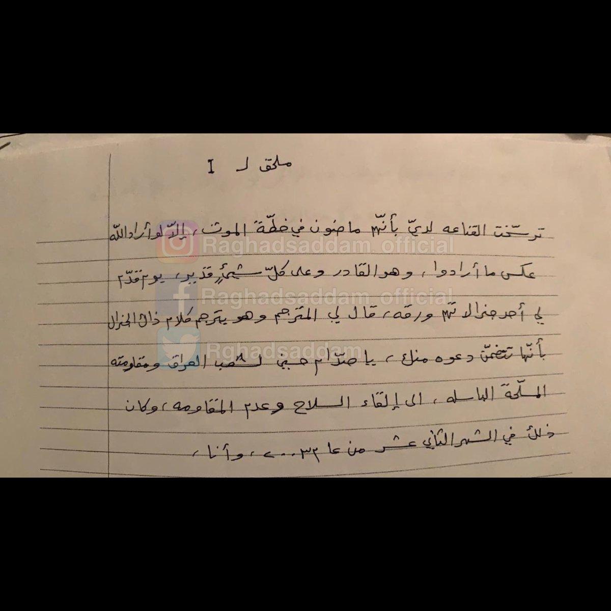 رسالة الرئيس العراقى الراحل صدام حسين