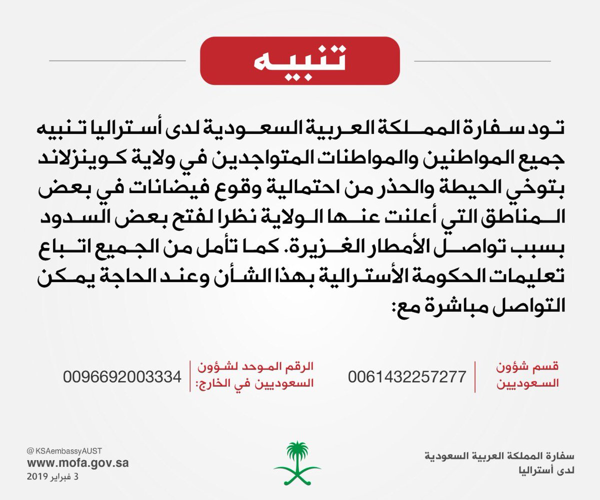 سفارة السعودية بأستراليا تُحذر مواطنيها فى ولاية كوينزلاند من الفيضانات 128816-DyeuypSUcAAf1