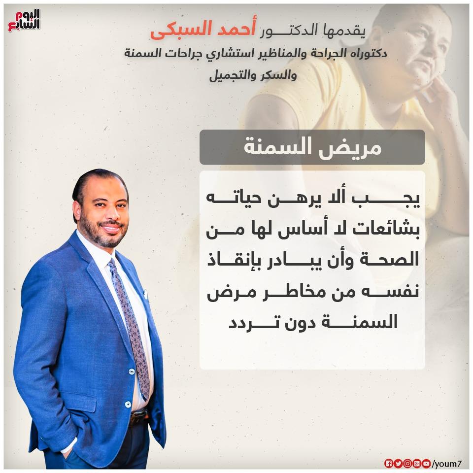 انفوجراف معلومة طبية يقدمها دكتور أحمد السبكى