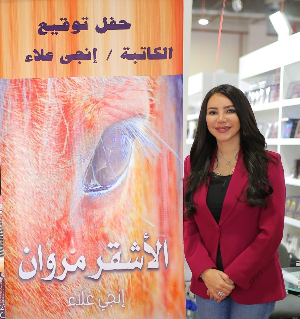 الكاتبة إنجى علاء (3)