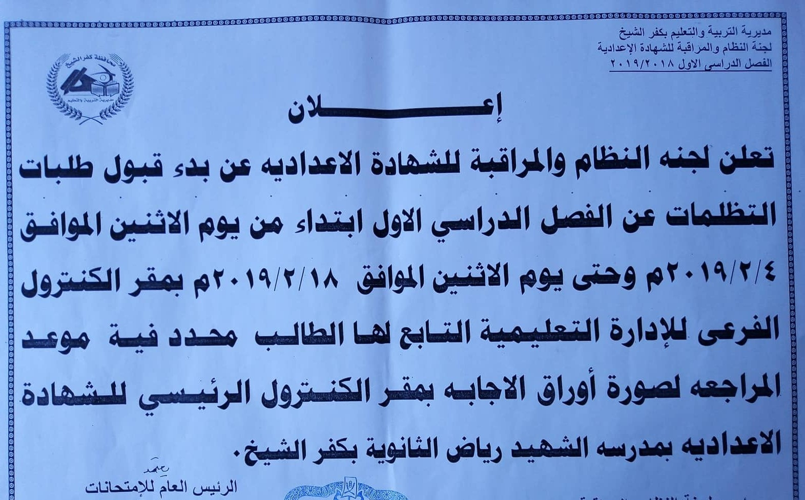 1- الاعلان عن بدء تلقي طلبات التظلمات