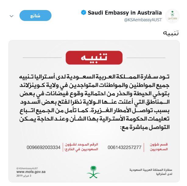 سفارة السعودية بأستراليا تُحذر مواطنيها فى ولاية كوينزلاند من الفيضانات 57905-60.JPG