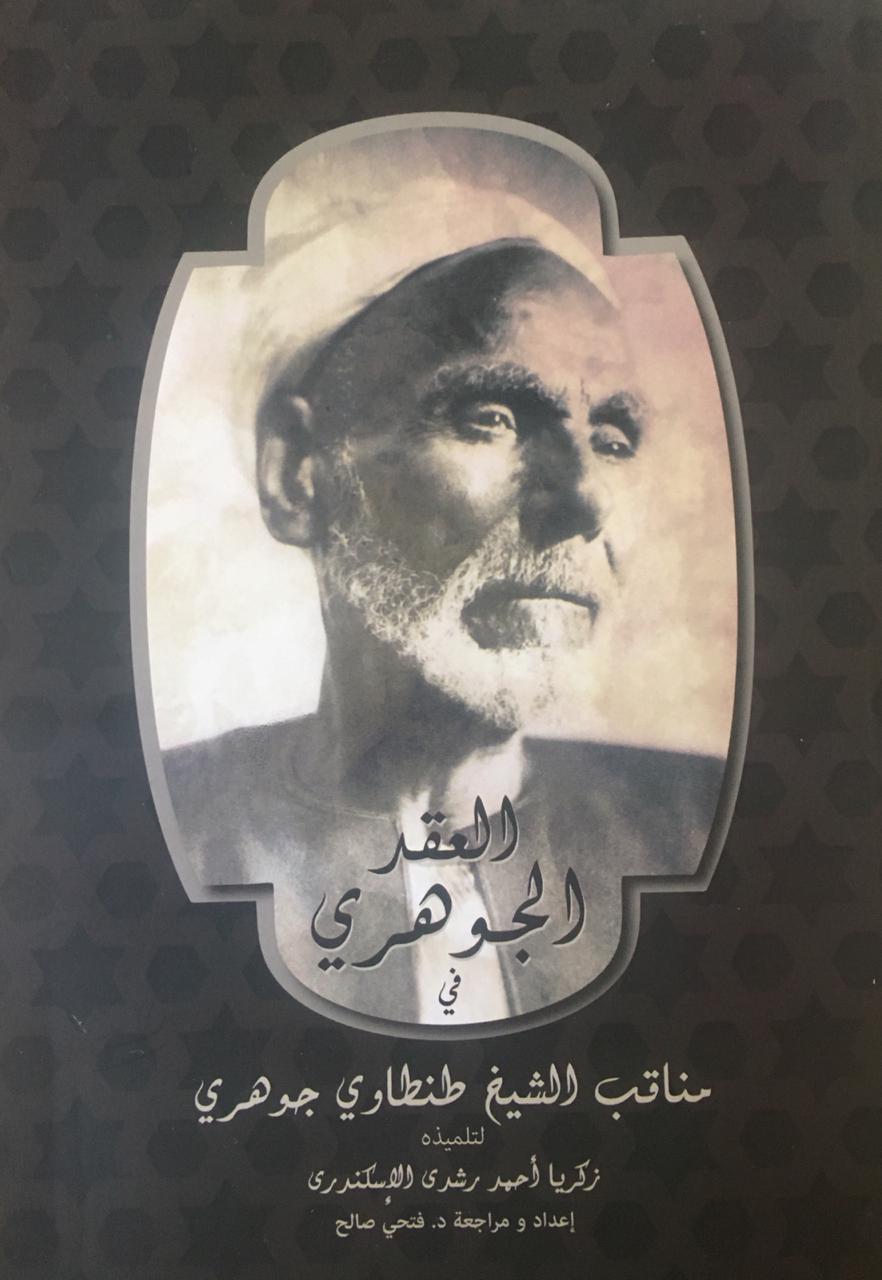 العقد الجوهرى: في مناقب الشيخ الطنطاوى