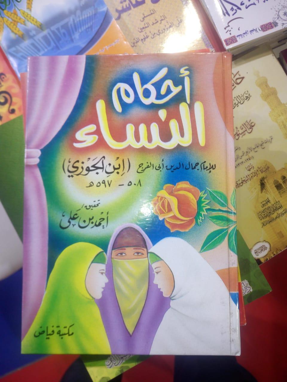 كتاب أحكام النساء