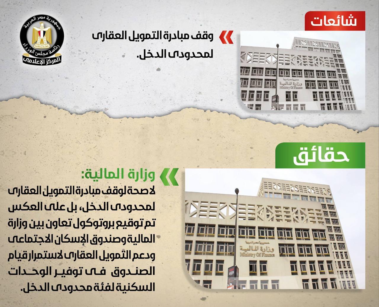 مجلس الوززراء (2)