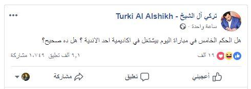 تركى آل الشيخ يتسأل حول حقيقة عمل الحكم الخامس بإحدى الأندية