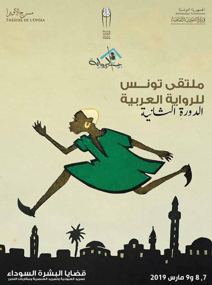 قضايا البشرة السوداء شعار ملقتى الرواية العربية