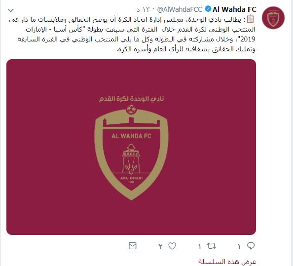 الوحدة الإماراتى يطالب بعمومية طارئة عقب سقوط الأبيض فى