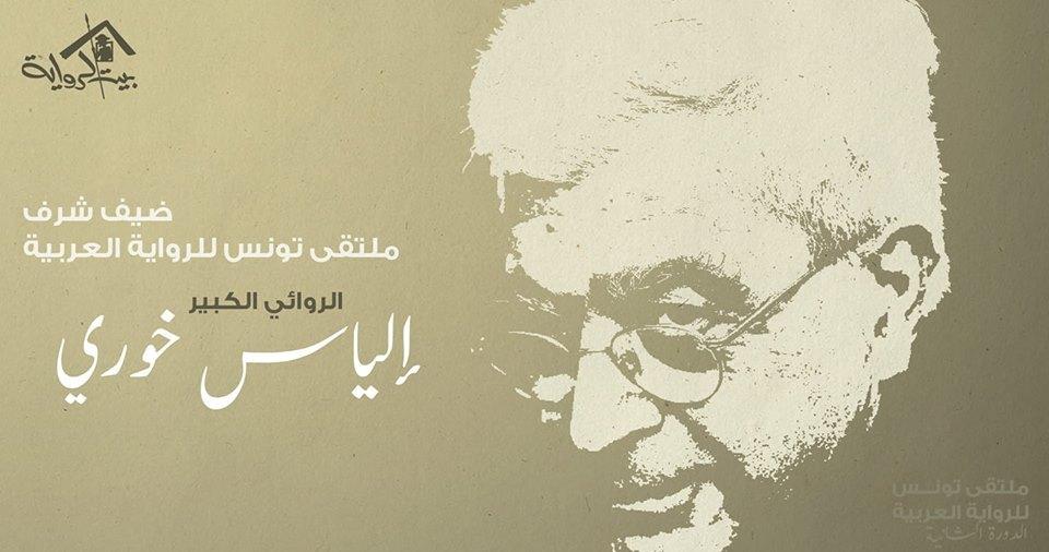 إلياس خورى ضيف ملتقى الرواية العربية فى تونس