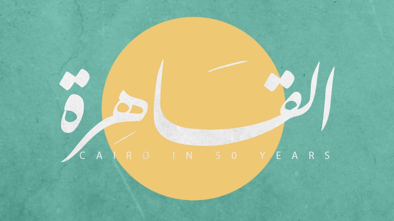 بوستر معرض القاهرة 50 المقرر تنظيمه خلال مارس 2020
