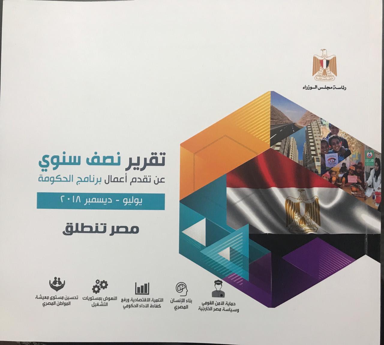 مجلس الوزراء يسلم للبرلمان تقريرا نصف سنوى عن تقدم أعمال برنامج الحكومة فى الأشهر الستة الأولى