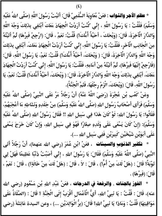 180 ألف إمام يحدثون المصريين عن بر الأ م بخطبة الجمعة المقبلة