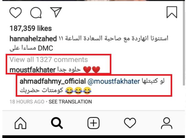 رد الفنان أحمد فهمى على تعليق الفنان مصطفى خاطر