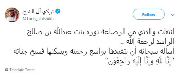 تركى آل الشيخ على تويتر