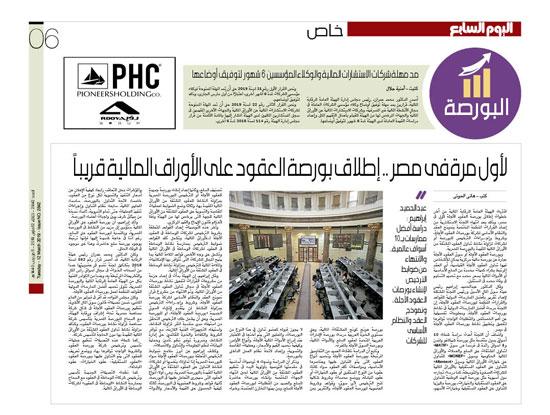 لأول مرة فى مصر إطلاق بورصة العقود على الأوراق المالية قريبا