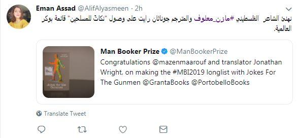 جمهور الأدب يهنئ فلسطين وعمان بعد وصولهما لجائزة مان بوكر العالمية 2019 (1)