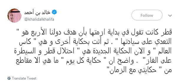 خارجية البحرين