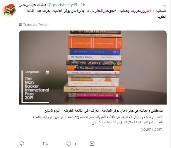 جمهور الأدب يهنئ فلسطين وعمان بعد وصولهما لجائزة مان بوكر العالمية 2019 (4)