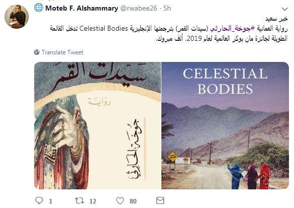 جمهور الأدب يهنئ فلسطين وعمان بعد وصولهما لجائزة مان بوكر العالمية 2019 (2)