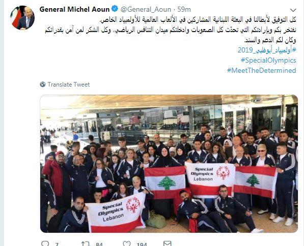 رسالة رئيس لبنان لبعثة بلاده المشاركة فى الأولمبياد الخاص بأبوظبى